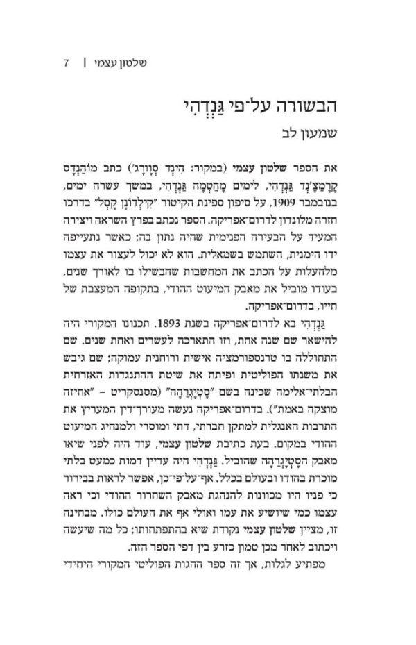 עמוד 7 מתוך הספר שלטון עצמי - מהטמה גנדהי
