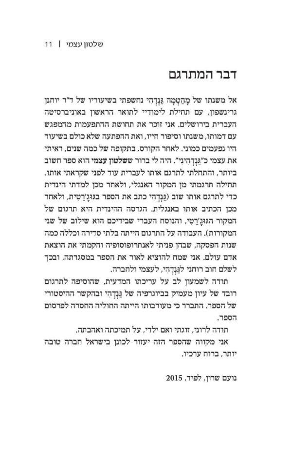 עמוד 11 מתוך הספר שלטון עצמי - מהטמה גנדהי
