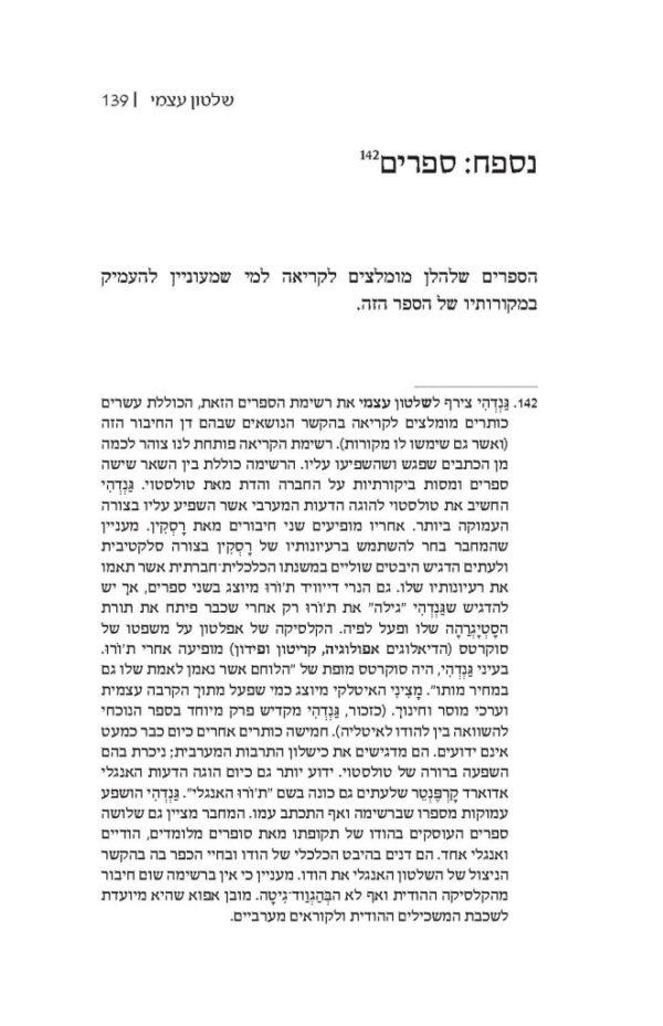 עמוד 139 מתוך הספר שלטון עצמי - מהטמה גנדהי