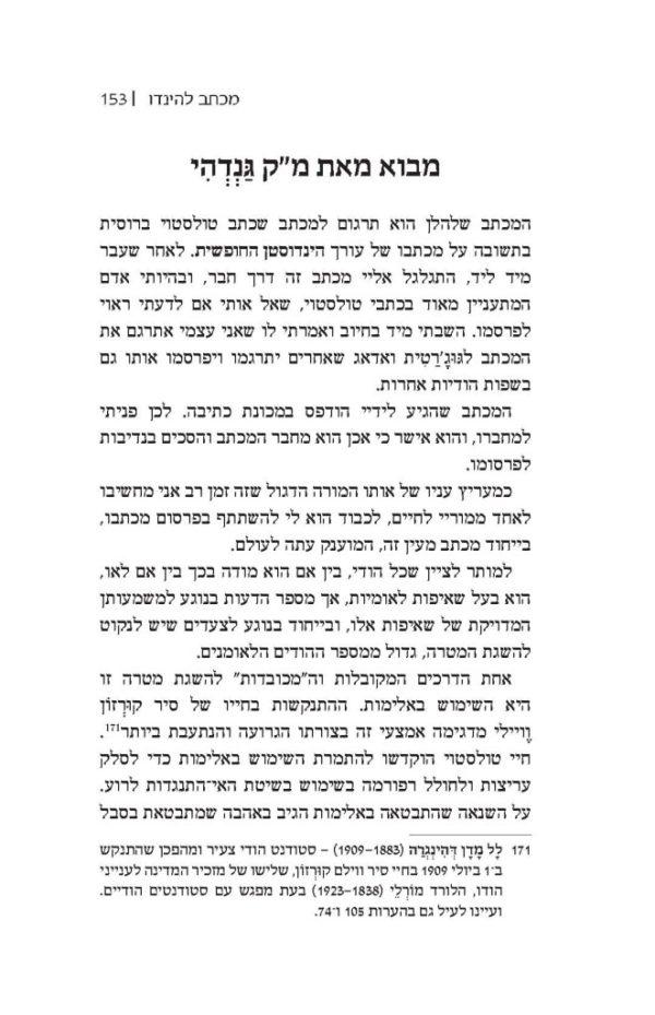 עמוד 153 מתוך הספר שלטון עצמי - מהטמה גנדהי