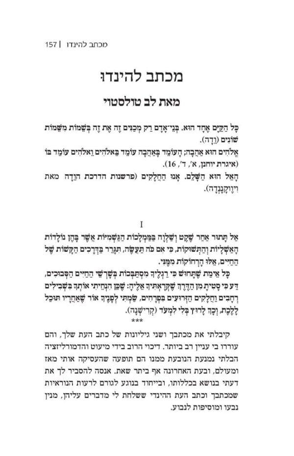 עמוד 157 מתוך הספר שלטון עצמי - מהטמה גנדהי