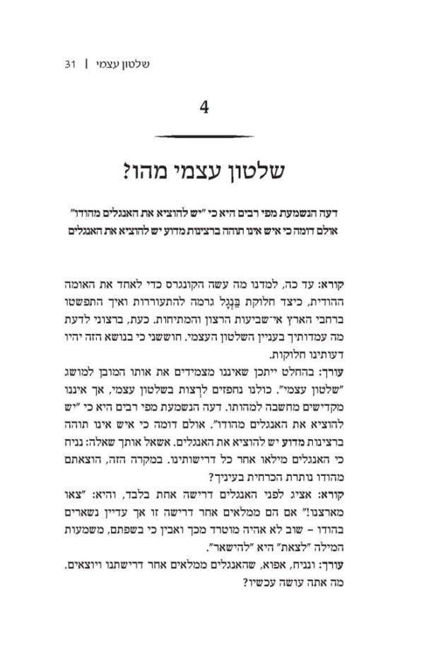 עמוד 31 מתוך הספר שלטון עצמי - מהטמה גנדהי