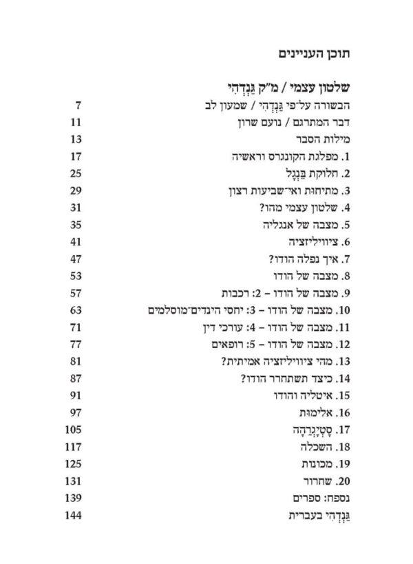 עמוד 4 מתוך הספר שלטון עצמי - מהטמה גנדהי