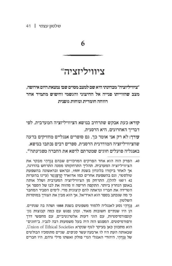 עמוד 41 מתוך הספר שלטון עצמי - מהטמה גנדהי