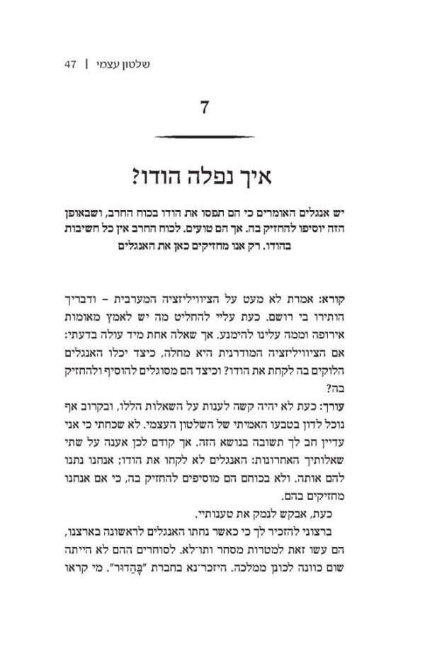 עמוד 47 מתוך הספר שלטון עצמי - מהטמה גנדהי