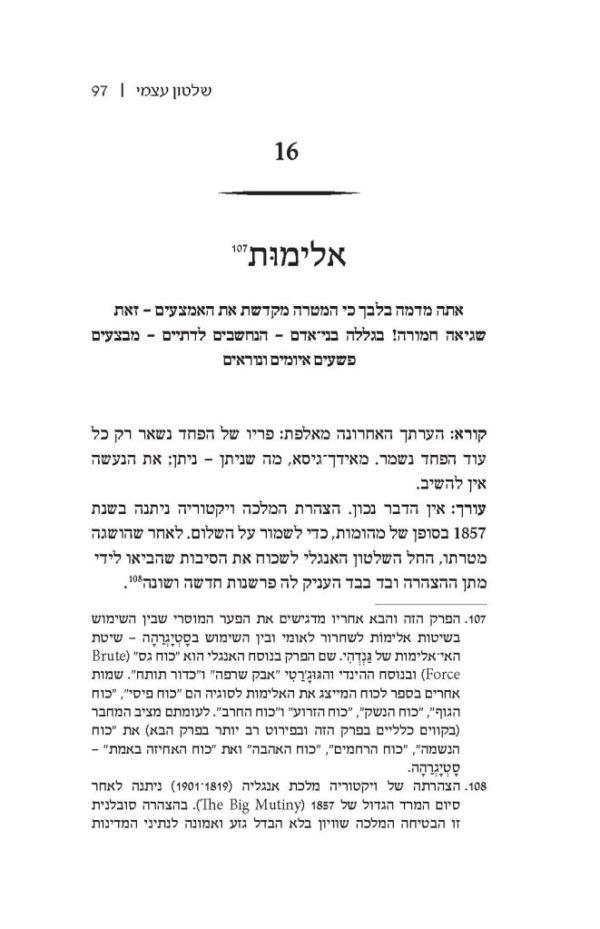 עמוד 97 מתוך הספר שלטון עצמי - מהטמה גנדהי