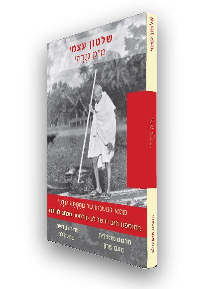 שלטון עצמי – מהטמה גנדי אלכסון
