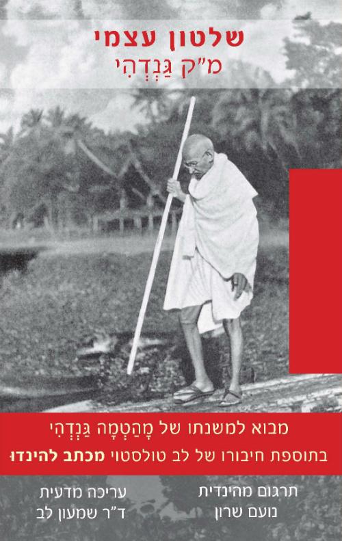 שלטון עצמי – מהטמה גנדי